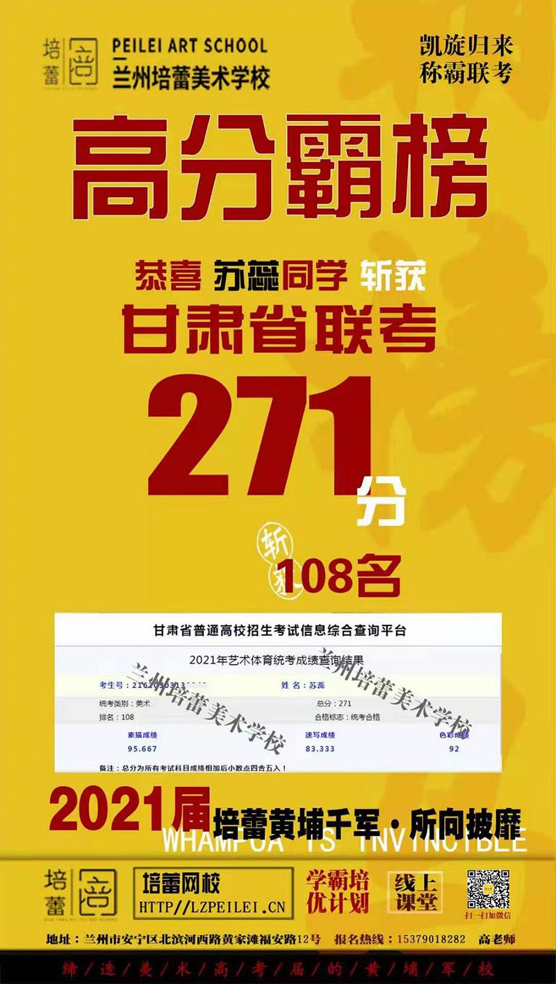 恭喜苏蕊同学斩获甘肃省联考271分,第108名