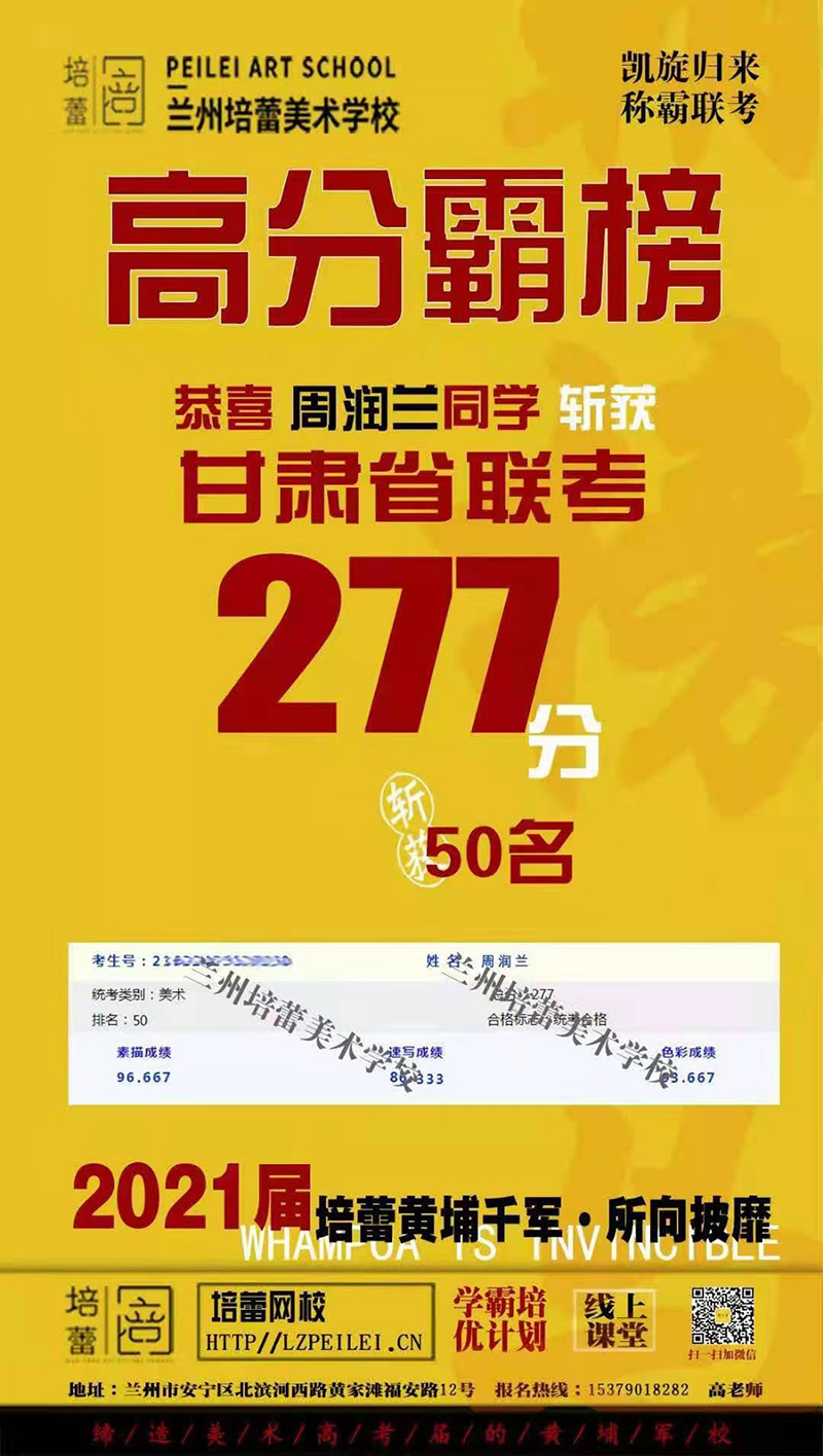 恭喜周润兰同学斩获277分,第50名