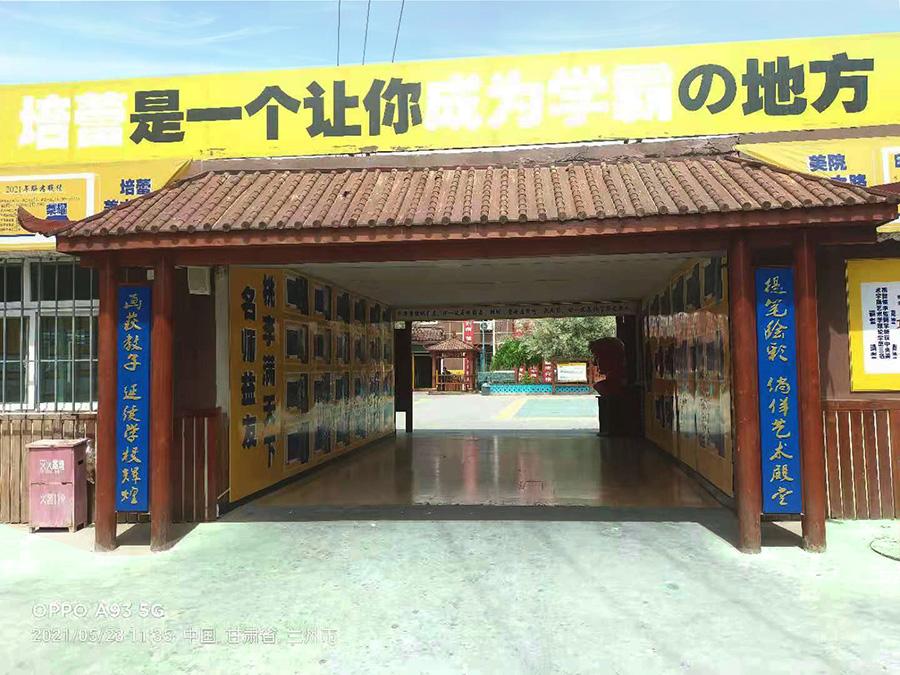 培蕾美术学校校园环境