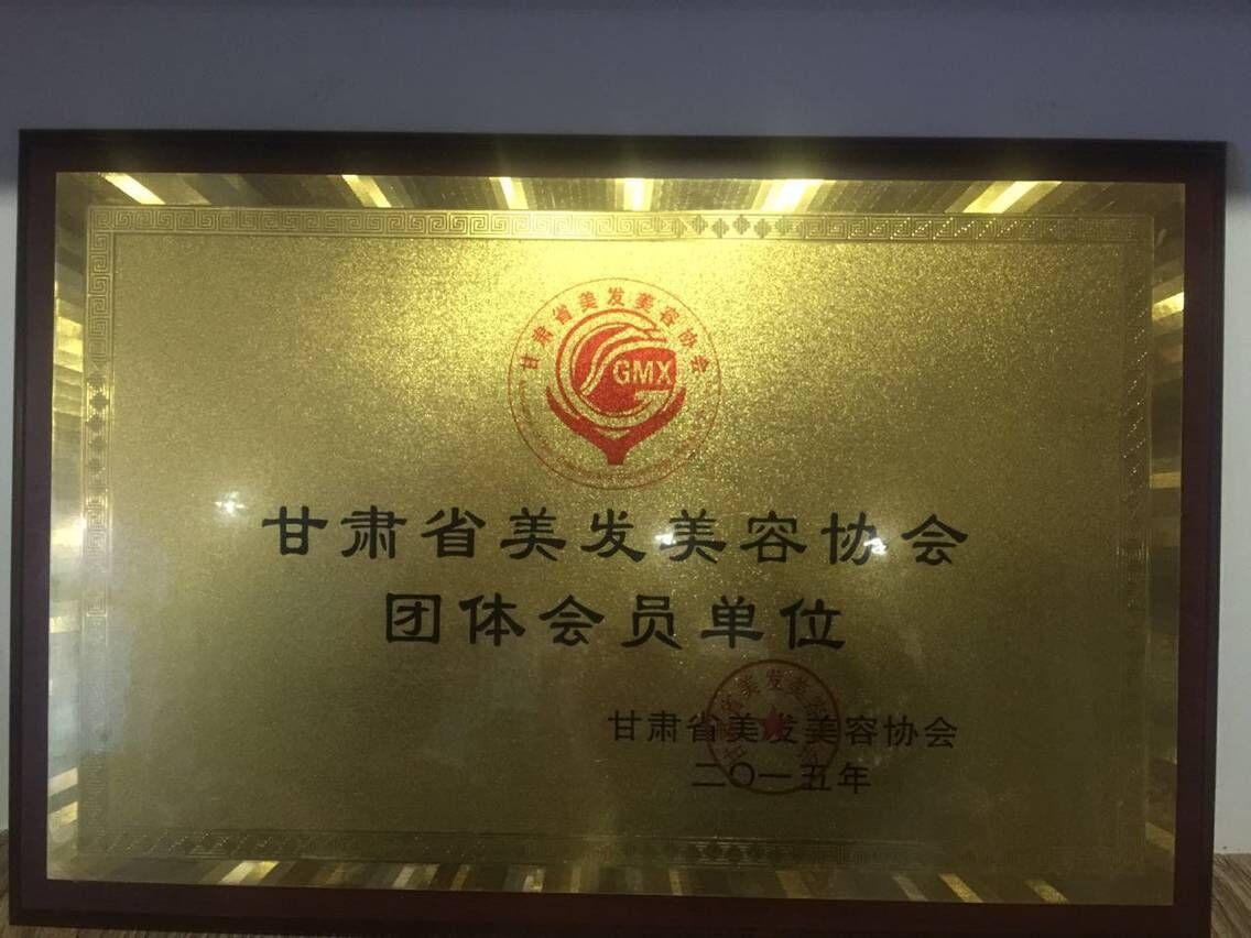 甘肃省美容美发协会团体会员单位
