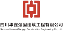 四川华鑫强固建筑工程有限公司