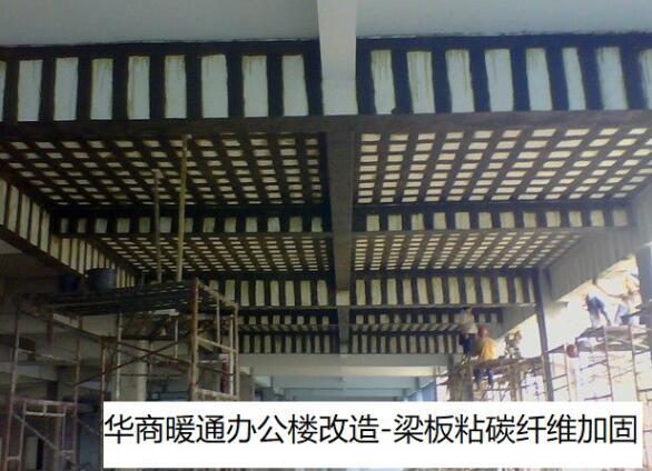 华商暖通办公楼改造加固