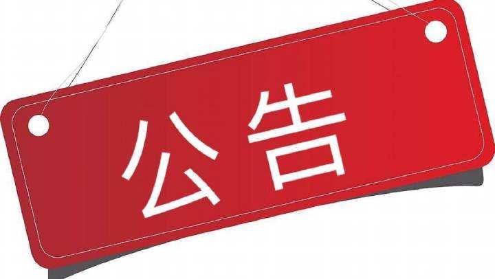 宁夏义创新材料科技有限公司伟德体育app最新下载坯体原料稀释剂项目 环境影响评价公众参与信息征集..次公告