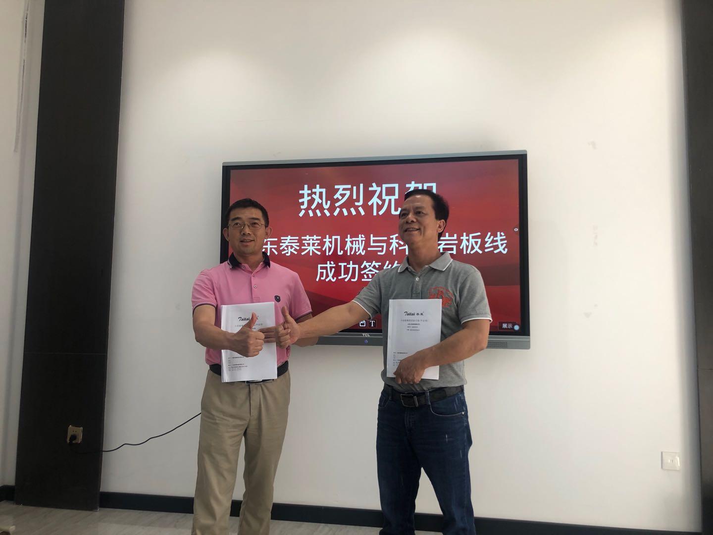 热烈祝贺广东泰莱机械与科豪板岩线成功签约!