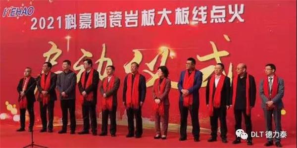 【凤凰网商业】中国西北首条大板岩板线|宁夏科豪陶瓷有限公司成功点火!