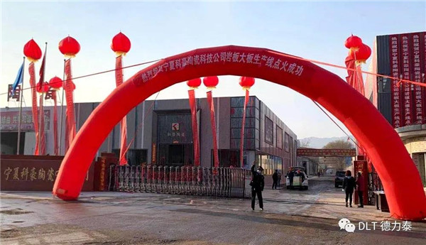 【兰州新闻网】宁夏科豪陶瓷有限公司|西北首条大板岩板线成功点火
