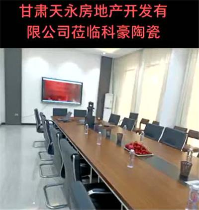 甘肃天永房地产开发有限公司莅临科豪陶瓷
