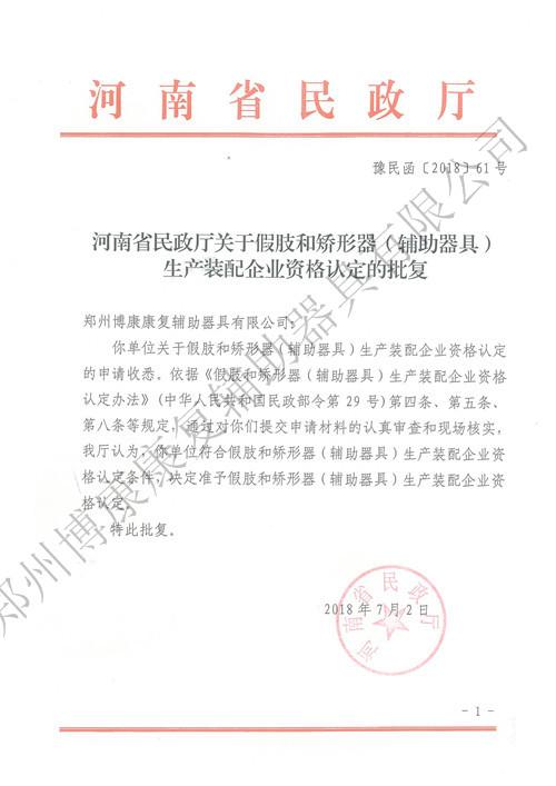 河南省民政厅批复文件