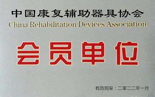 中國康複輔助器具協會