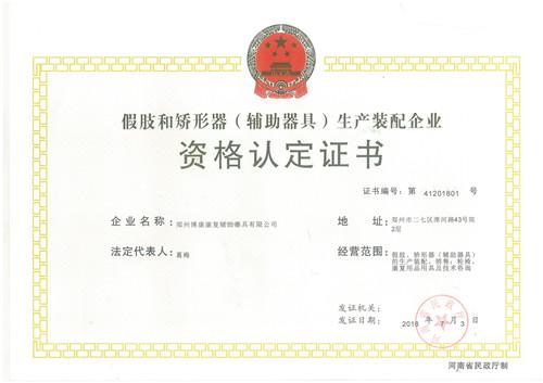 資格認定證書