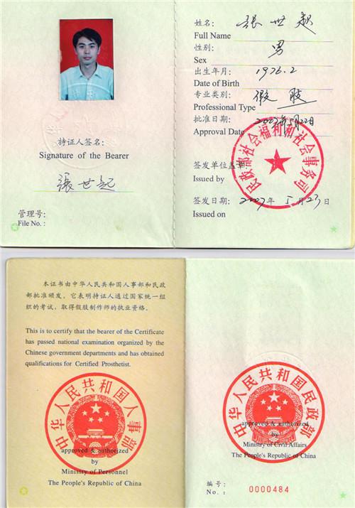 假肢制作师职业证书