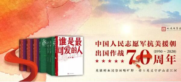 纪念中国人民志愿军抗美援朝出国作战70周年主题展览在京开幕