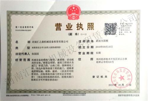 汇之鼎机械营业执照
