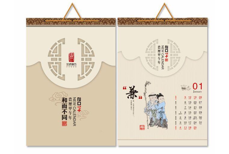 印刷品-挂历