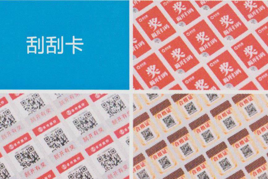 印刷品-刮刮卡