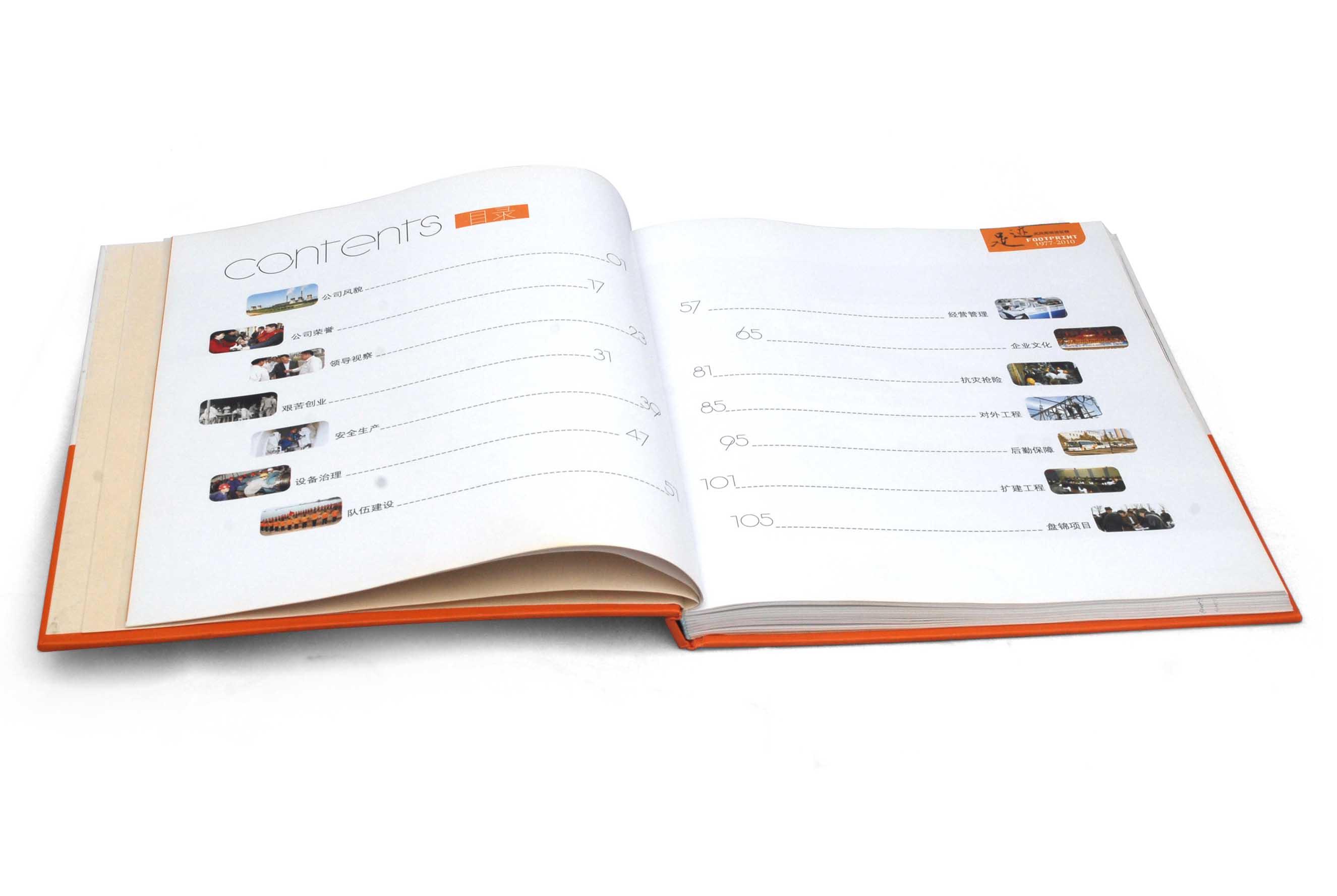 印刷品-画册