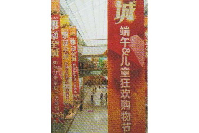 印刷品-吊幔