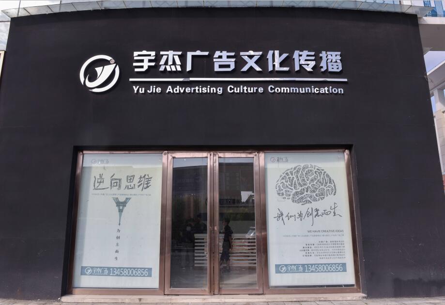绵阳宇杰文化传播有限公司