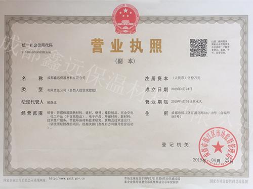 鑫远保温营业执照