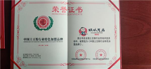 河南砂锅土豆粉加盟店证书:中国土豆粉行业特殊加盟品牌