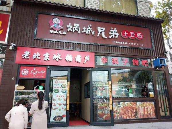 河南砂锅土豆粉加盟店面