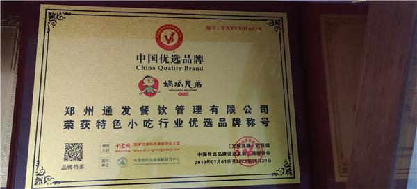 河南砂锅两掺连锁店证书:中国优选品牌