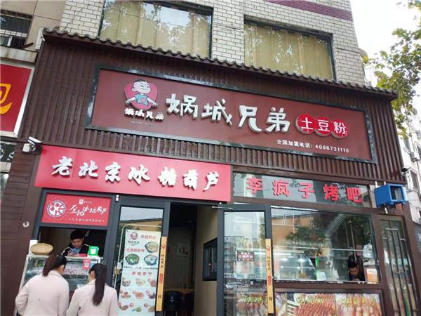 河南砂锅土豆粉加盟总部