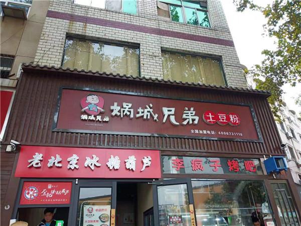 河南砂锅土豆粉加盟热线