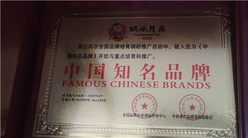 河南砂锅两掺加盟店证书:中国知名品牌