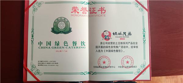 河南砂锅刀削面招商证书:中国绿色餐饮