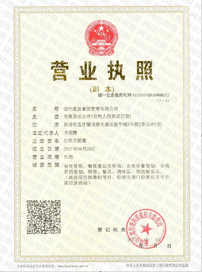 河南砂锅土豆粉加盟公司