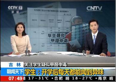 如何检测甲醛-郑州专业甲醛检测治理的方法