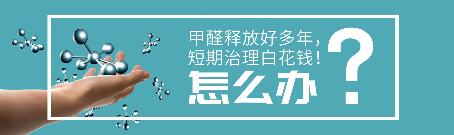 郑州除氨气公司