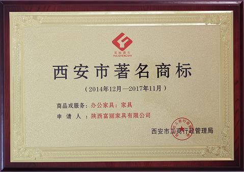 陕西办公家具-西安市著名商标