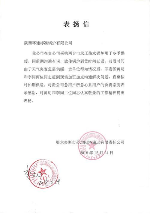 陕西环通标准锅炉有限公司表扬信