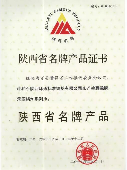 陕西省..产品证书