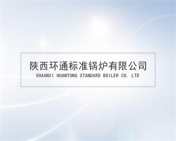 陕西环通标准锅炉有限公司经营范围