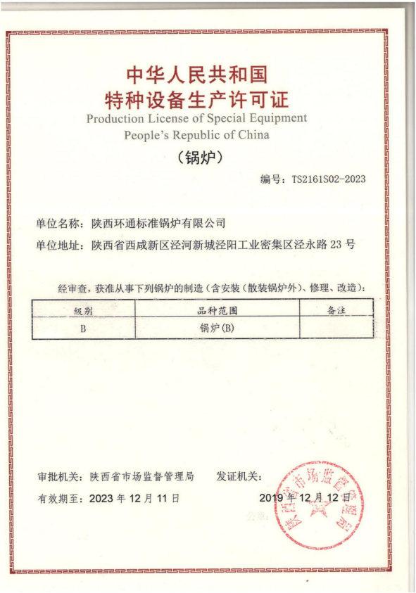 特种设备生产许可证(锅炉)