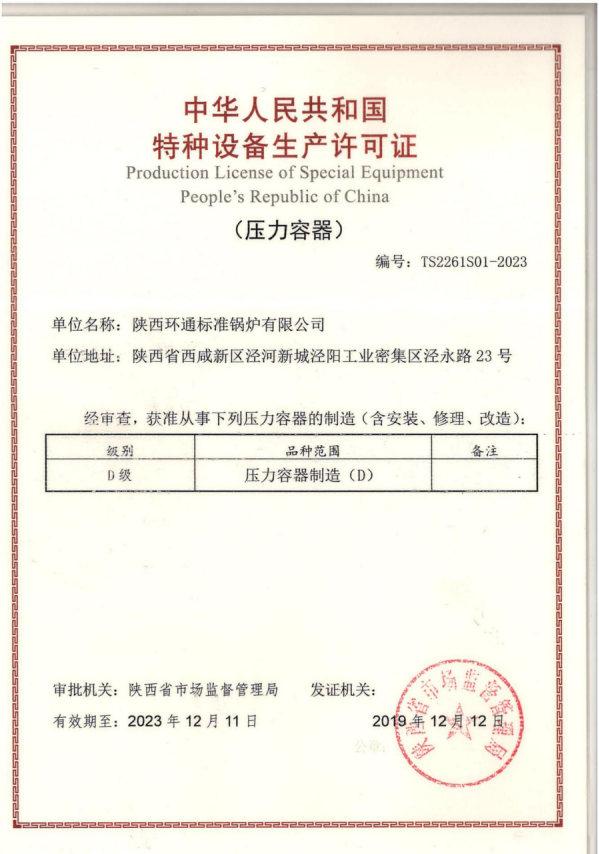 特种设备生产许可证(压力容器)