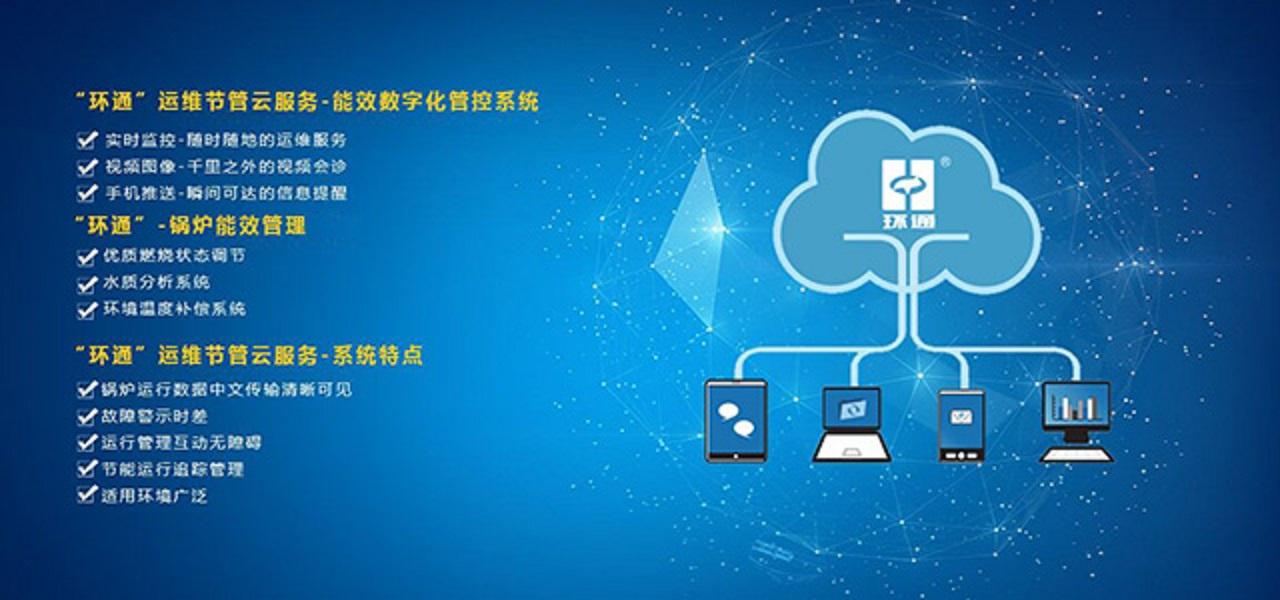 """""""环通""""运维节管云服务 -- 系统特点"""