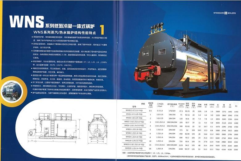 WNS系列低氮冷凝一体式锅炉