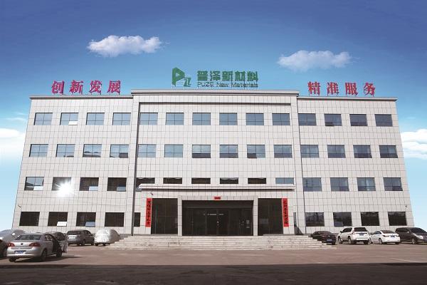 内蒙古普泽新材料科技有限公司