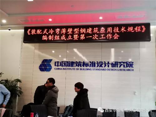 中国装配式建筑**行业峰会 ——G30座谈会顺利举行