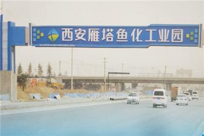 西安雁塔鱼化工业园