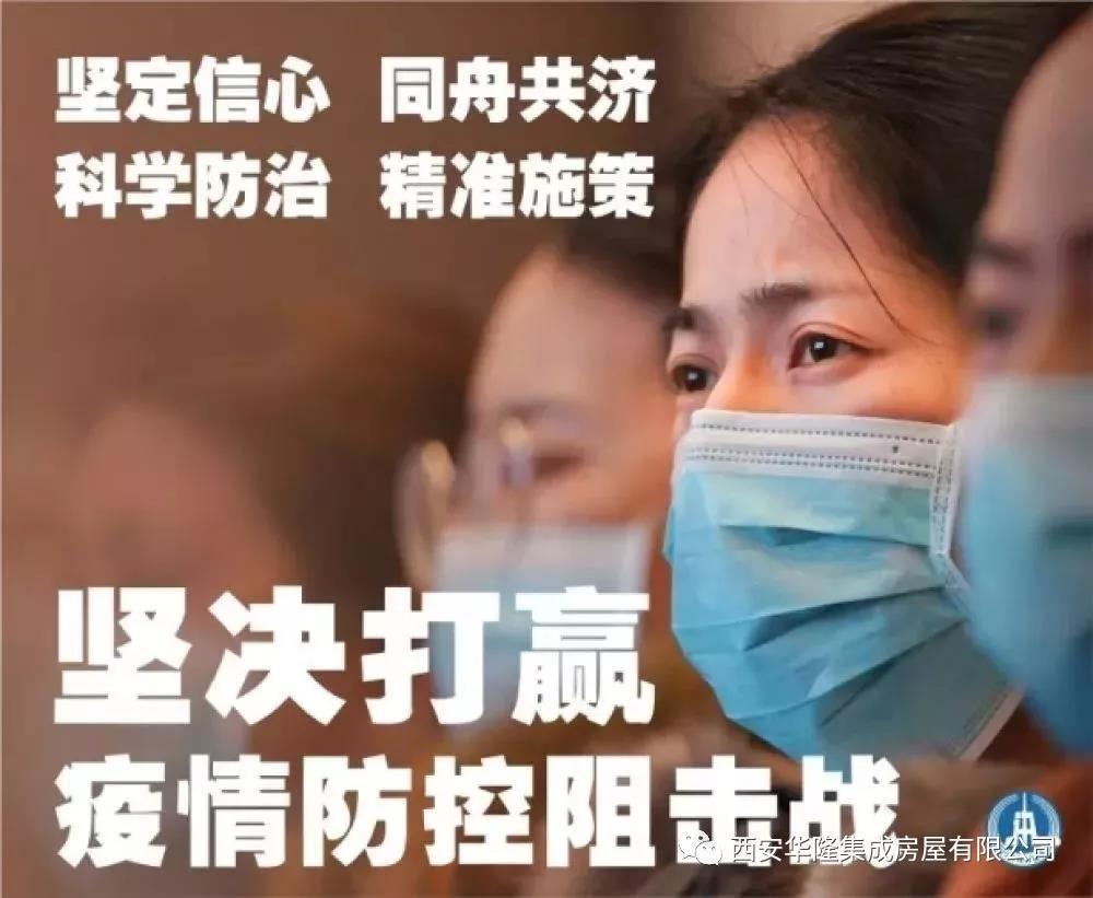 陕西镇安火神山医院建设,西安华隆房屋在行动!