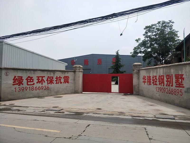 华隆轻钢别墅工厂大门