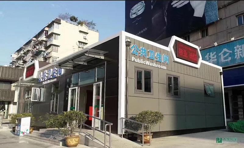 陕西移动式房屋-市政配套设施