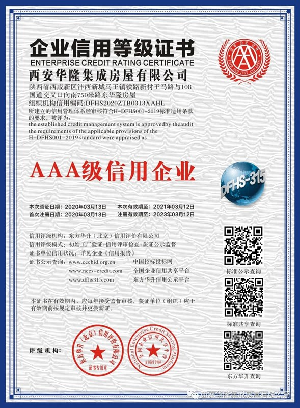 华隆房屋被评选为全国AAA级信用企业