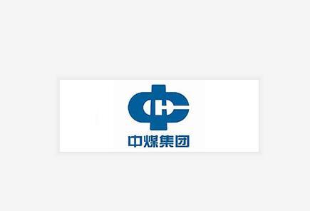 合作伙伴中国中煤能源集团有限公司