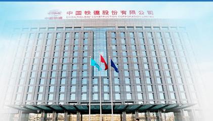 与中国铁建合作